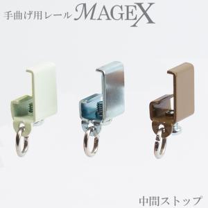 カーテンレール 手曲げ用 MAGEX専用 中間ストップ 1個|igogochi