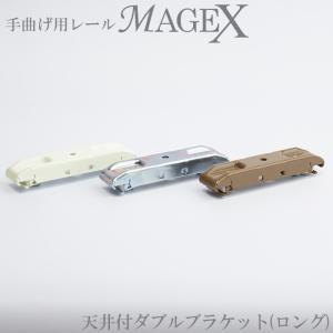 カーテンレール 手曲げ用 MAGEX専用 天井付用ダブルブラケットロング 1個|igogochi