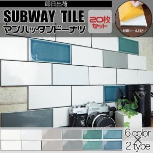 タイル シール シート キッチン タイルレンガ DIY サブウェイタイル 壁  カフェ風 20枚セット|igogochi