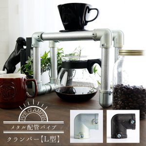 パイプ メタル配管パイプ パイプグランパーL型 エルボ|igogochi