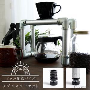 パイプ メタル配管パイプ アジャスターセット 25.4-W5/16|igogochi