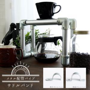 パイプ メタル配管パイプ 片サドルバンド 両サドルバンド 25.4mm用|igogochi