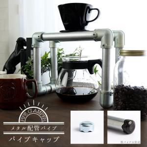 パイプ メタル配管パイプ パイプキャップ 25.4mm用|igogochi
