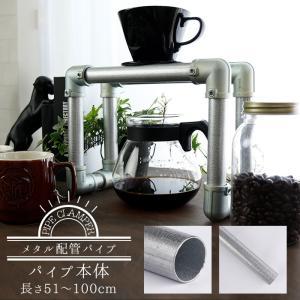 パイプ メタル配管パイプ パイプ本体 25.4-1.2 長さ51〜100cm|igogochi