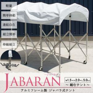 アルミフレーム製 ジャバラテント150  JABARAN〜縮むテント〜 フレーム+屋根幕セット 幅150cm igogochi