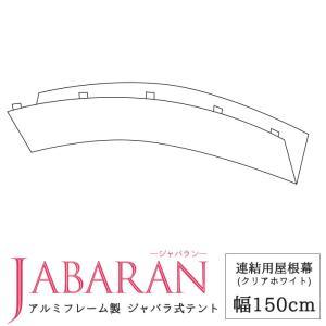 アルミフレーム製 ジャバラテント150専用 連結用屋根幕 igogochi