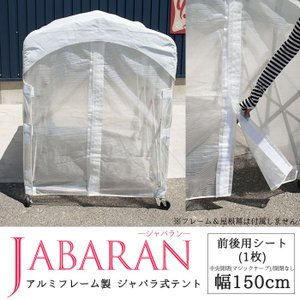 アルミフレーム製 ジャバラテント150専用 前後用シート 1枚 igogochi