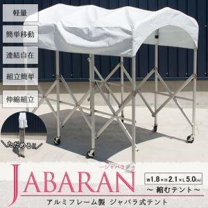 アルミフレーム製 ジャバラテント180  JABARAN〜縮むテント〜 フレーム+屋根幕セット 幅180cm igogochi