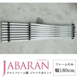 アルミフレーム製 ジャバラテント180専用 フレームのみ igogochi