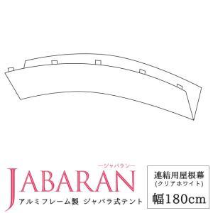 アルミフレーム製 ジャバラテント180専用 連結用屋根幕 igogochi