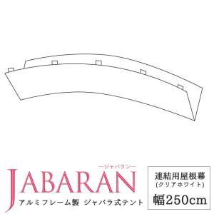 アルミフレーム製 ジャバラテント250専用 連結用屋根幕 igogochi