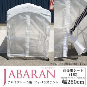 アルミフレーム製 ジャバラテント250専用 前後用シート 1枚 igogochi