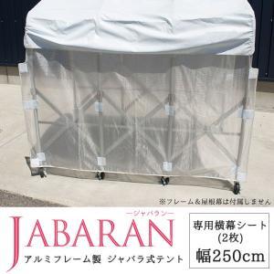 アルミフレーム製 ジャバラテント250専用 横幕シート 2枚 igogochi