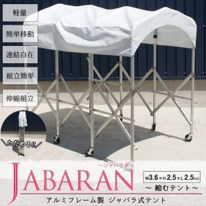 アルミフレーム製 ジャバラテント360  JABARAN〜縮むテント〜 フレーム+屋根幕セット 幅360cm igogochi