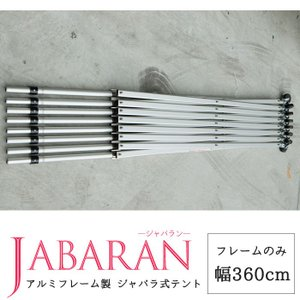 アルミフレーム製 ジャバラテント360専用 フレームのみ igogochi