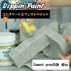 コンクリートエフェクト ペンキ Cement Gray 4kg 単品 igogochi