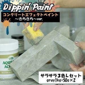 コンクリートエフェクト ペンキ サラサラ3色Lセット Gray1kg+50g×2|igogochi