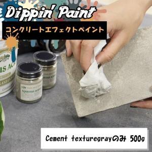 コンクリートエフェクト ペンキ Cement Texturegray 500g 単品|igogochi