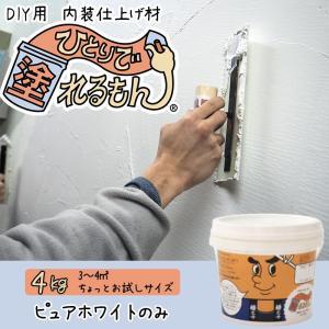 室内用塗り壁材 ひとりで塗れるもん 4kg|igogochi