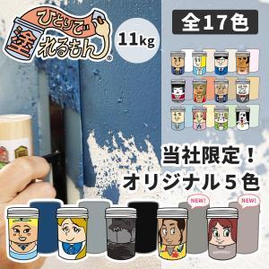 室内用塗り壁材 ひとりで塗れるもん 11kg|igogochi