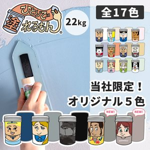 室内用塗り壁材 ひとりで塗れるもん 22kg|igogochi