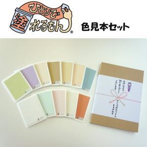 室内用塗り壁材 ひとりで塗れるもん 色見本セット|igogochi