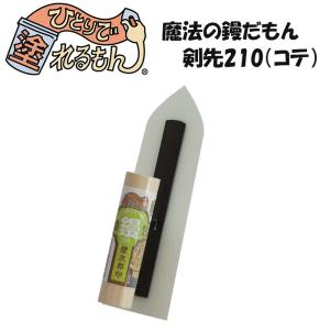 ひとりで塗れるもん 魔法の鏝だもん 剣先210 コテ|igogochi