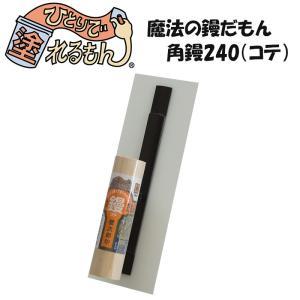 ひとりで塗れるもん 魔法の鏝だもん 角鏝240 コテ|igogochi