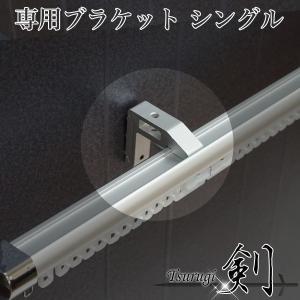 カーテンレール アルミ製カーテンレール 剣 専用ブラケット シングル|igogochi