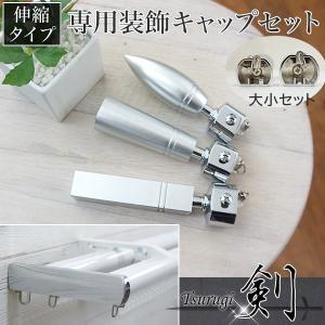 カーテンレール アルミ製カーテンレール 剣 伸縮用装飾キャップセット/2個組(大1個・小1個)|igogochi