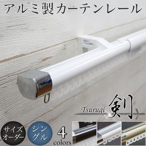 カーテンレール アルミ製 オーダータイプ シングル 剣 プレーンキャップ標準セット 211cm〜300cm|igogochi