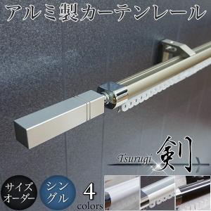 カーテンレール アルミ製 オーダータイプ シングル 剣 装飾キャップセット 101cm〜200cm|igogochi