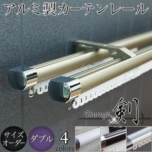 カーテンレール アルミ製 オーダータイプ ダブル 剣 プレーンキャップ標準セット 101cm〜200cm|igogochi