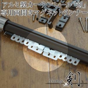 カーテンレール アルミ製カーテンレール 剣 専用 両開きマグネットランナー|igogochi