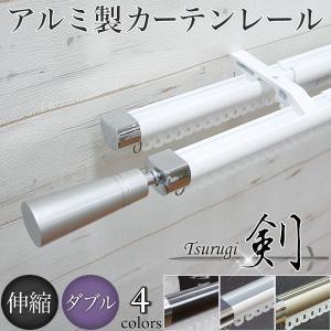 カーテンレール アルミ製 伸縮タイプ ダブル 剣 装飾キャップセット 1.2m〜2.1m igogochi
