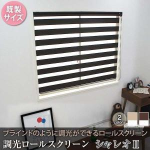 調光ロールスクリーン 「シャレオII」 既製サイズ 40cm×110cm|igogochi