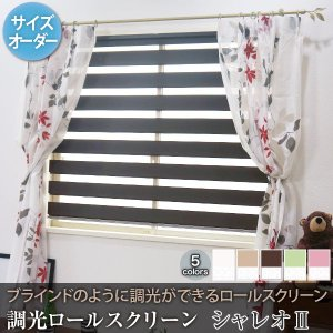 調光ロールスクリーン 「シャレオII」 サイズオーダー 幅86〜125cm×丈20〜50cm|igogochi