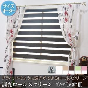 調光ロールスクリーン 「シャレオII」 サイズオーダー 幅86〜125cm×丈51〜100cm|igogochi