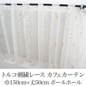 カフェカーテン 小窓用 トルコ刺繍入りレース/巾140×丈50cm|igogochi