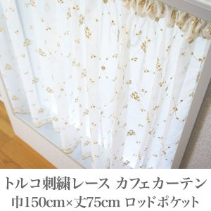 カフェカーテン 小窓用 トルコ刺繍入りレース/巾140×丈75cm|igogochi