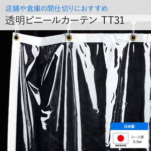 ビニールカーテン PVC透明 アキレス TT31/オーダーサイズ 巾86〜130cm 丈251〜300cm|igogochi
