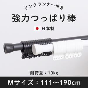 強力つっぱり棒 突っ張り棒 テンションポール カフェカーテン ランナー付[アジャスターポールM 111〜190cm]|igogochi