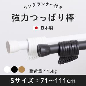 強力つっぱり棒 突っ張り棒 テンションポール カフェカーテン ランナー付 [アジャスターポールS 71〜111cm]|igogochi