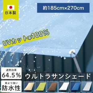 サンシェード 防水加工・完全遮光UVカット100% ウルトラサンシェード 180cm×丈270cm 日よけ 雨除け|igogochi