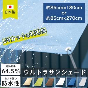 サンシェード 防水加工・完全遮光UVカット100% ウルトラサンシェード 90cm×180cm 日よけ 雨除け|igogochi