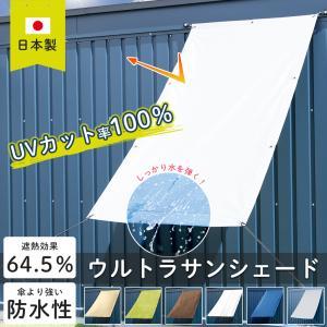 サンシェード 防水加工・完全遮光UVカット100% ウルトラサンシェード オーダー 幅91〜180cm×丈541〜720cm 日よけ 雨除け|igogochi