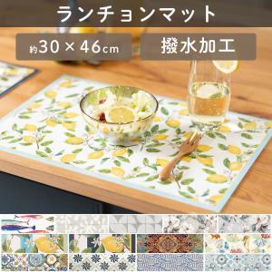 ランチョンマット 30×46 スペイン製 Vilber|igogochi