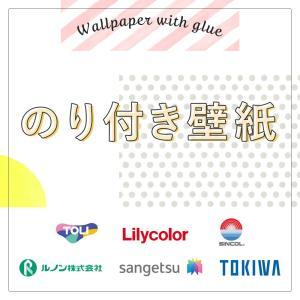 メーカー生のり付き壁紙 まとめカート専用|igogochi