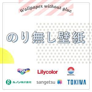 メーカーのりなし壁紙 まとめカート専用|igogochi