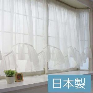 出窓カーテン スタイルカーテン レースカーテン フリル付Wスカラップカーテン/トリコット巾200〜270×丈105cm・115cm・130cm 北欧 カフェ igogochi